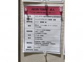 イオンタウン 金沢示野店