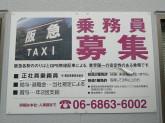 阪急タクシー株式会社 西宮営業所