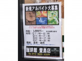 珈琲館 萱島店