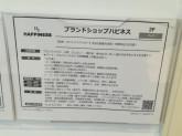 ブランドショップハピネス 千葉NT店