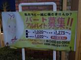 ジョリーパスタ 湘南ライフタウン店