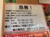 鶴橋らーめん食堂 鶴心 三井アウトレットパーク大阪鶴見店