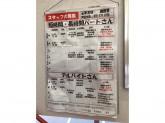 ディスカウントドラッグコスモス菅原通店