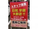 亜麻仁珈琲 高畑店