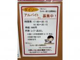 ザ・ダイソー ラッキー忍ヶ丘駅前店