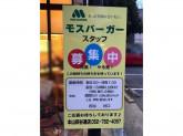 モスバーガー 本山四谷通店