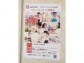Can Do(キャンドゥ) マックスバリュ本山店