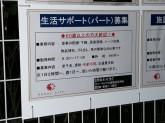 サニーライフ大阪鶴見