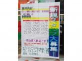 セブン-イレブン 小平花小金井4丁目店
