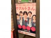 大阪北部ヤクルト販売株式会社 三国店