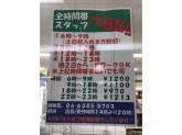ファミリーマート ドーチカ店