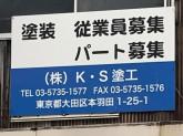 (株)K・S塗工