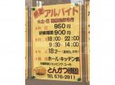とんかつ がんこ 兵庫駅前店