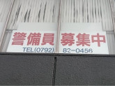 株式会社セプレ24 姫路支店