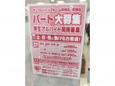 サンフレッシュブルーム東郷店