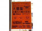 ラメール 東山公園駅前店