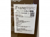 Francfranc(フランフラン) 武蔵村山店