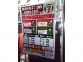 セブン-イレブン 墨田本所2丁目店
