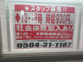 セブン-イレブン 岡崎割塚店