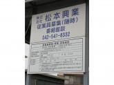 株式会社 松本興業