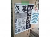 長浜ナンバーワン 東京大岡山店