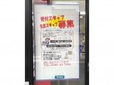 (株)マーティナイジング 花池店