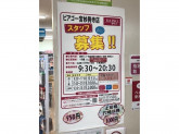 ザ・ダイソー ピアゴ一宮妙興寺店