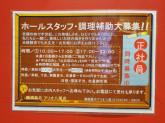 鶴橋風月 アリオ八尾店
