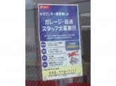 ニッポンレンタカー 浦和駅前営業所