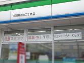 ファミリーマート 石岡東光台2丁目店