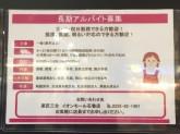 菓匠三全 イオンモール石巻店