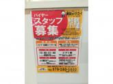 買取のサカイ イオンモール姫路リバーシティ店