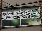 株式会社Keiサービス