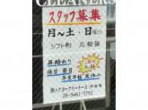 ハクヨークリーナース 渋谷鶯谷店