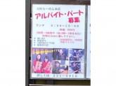 京都北山 元町ラーメン