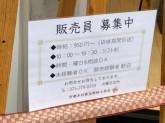 京都木村家宝飾細工本店 水と油