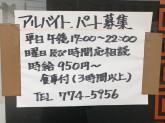 パンダらーめん 猪子石店