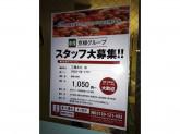 京樽 三鷹北口店