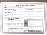 岩座 横浜ワールドポーターズ店