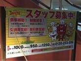 デニーズ 尼崎東店