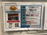 Light cafe(ライトカフェ) イオンモール常滑店