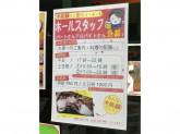 丸徳寿司 杭瀬店