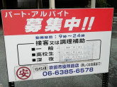 マルヤス水軍 吹田店