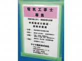 タナカ電気(株)