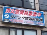 ジパング警備保障 株式会社 西宮支店