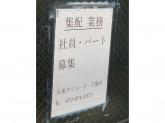 大東ラジエーター工業所 東淀川営業所