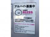 BLESS(ブレス)