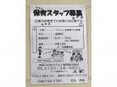 (株)ヤクルト神奈川中央ヤクルト販売 大船センター