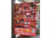焼肉特急 西昆陽171駅