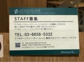 アフタヌーンティー・ティールーム 東京スカイツリータウン・ソラマチ